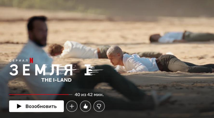 сериал Земля I land отзывы