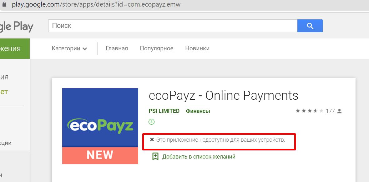 ecopayz отзывы