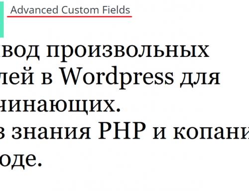 Вывод произвольных полей для чайников, без знания php, копания в коде, с сохранением при обновлении